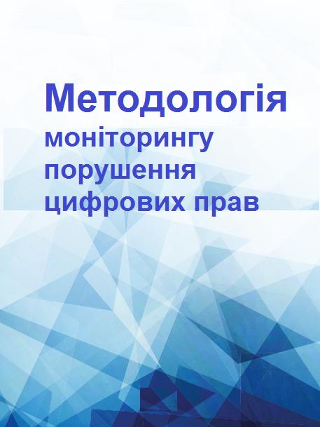 Методологія моніторингу порушення цифрових прав