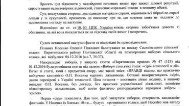 sudova_sprava_4