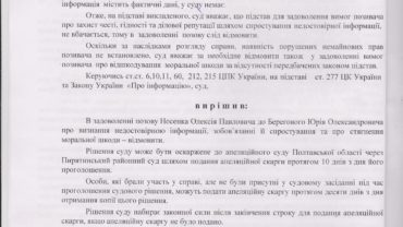 sudova_sprava_7