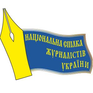 <center>Національна Спілка Журналістів України (НСЖУ)</center>