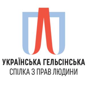 <center>Українська Гельсінська спілка з прав людини</center>