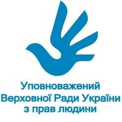 <center>Уповноважений Верховної Ради України з прав людини</center>