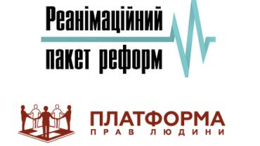 reanimaciuniy_paket_reform_platforma_prav_ludini