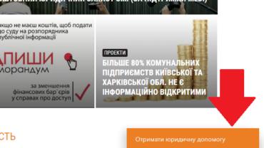 online_yuridichna_dopomoga_u-rights-2
