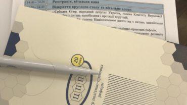 politichni_finansy_platforma_prav_ludini