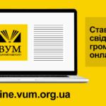 Он-лайн курс «Права людини в дії»