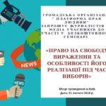 Безкоштовний семінар «Право на свободу вираження та особливості його реалізації під час виборів»
