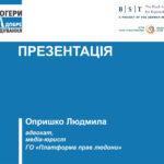 Презентація про захист журналістських джерел, Людмила Опришко