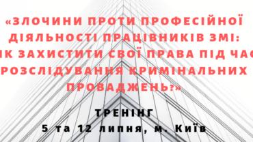 zlochini-proti-profesijno%d1%97-diyalnosti-pracivnikiv-zmi_-yak-zaxistiti-svo%d1%97-prava-pid-chas-rozsliduvannya-kriminalnix-provadzhen_-1