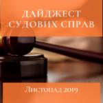 Дайджест судових справ за листопад