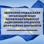Звернення щодо ратифікації Конвенції Ради Європи про доступ до офіційних документів