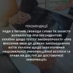 Рекомендації Ради з питань свободи слова та захисту журналістів при Президентові України