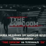 """Заява медійних організацій щодо телемарафону """"Тхне Соросом"""" на телеканалі """"ZIK"""""""