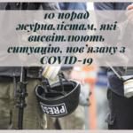 10 порад журналістам, які висвітлюють ситуацію, пов'язану з COVID-19