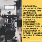 Консультація щодо права журналістів збирати інформацію та проводити відеозйомку в публічних місцях