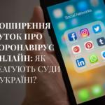 Поширення чуток про коронавірус онлайн: як реагують суди в Україні?
