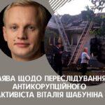 Заява щодо переслідування антикорупційного активіста Віталія Шабуніна
