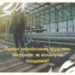 Права українських трудових мігрантів: як вплинула пандемія?
