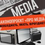 Законопроєкт «Про медіа»: необхідність, якість, вірогідність