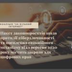 """Пакет законопроектів щодо протидії кіберзлочинності та посилення санкційного механізму від 1 вересня 2020 року містить загрози для цифрових прав – Заява Коаліції """"За вільний Інтернет"""""""