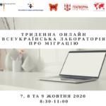 Триденна всеукраїнська онлайн  лабораторія про міграцію