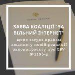 """Заява Коаліції """"За вільний Інтернет"""" щодо загроз правам людини у новій редакції законопроєкту про СБУ №3196-д"""