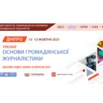 Тренінг «Основи громадянської журналістики», м. Дніпро. Реєстрацію відкрито.