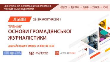 anons-lviv-1200x630-01
