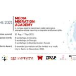 Академія з питань міграції оголошує другий етап конкурсу на кращу публікацію про міграцію!
