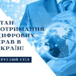 """Круглий стіл """"Стан дотримання цифрових прав в Україні"""""""